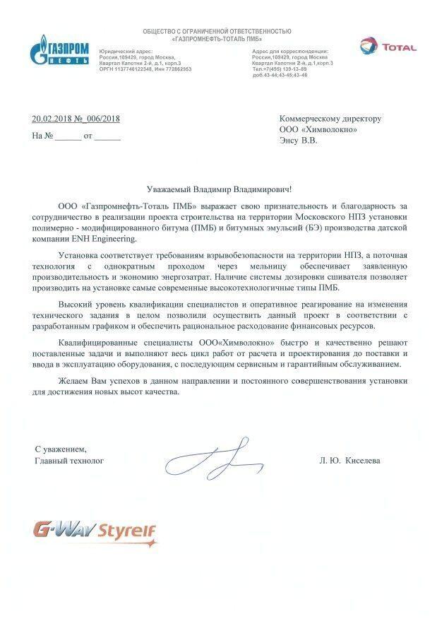 газпром отзывы клиентов по кредитам